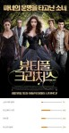 20130325 beautifulcreatures